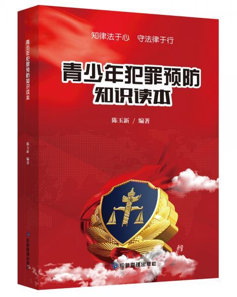 青少年犯罪预防知识读本