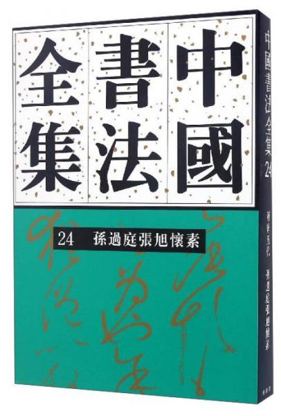 中国书法全集(24):孙过庭张旭怀素