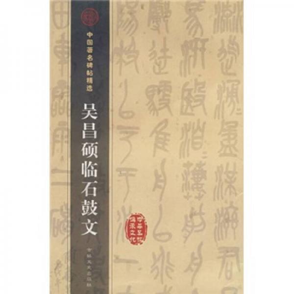 中国著名碑帖精选:吴昌硕临石鼓文