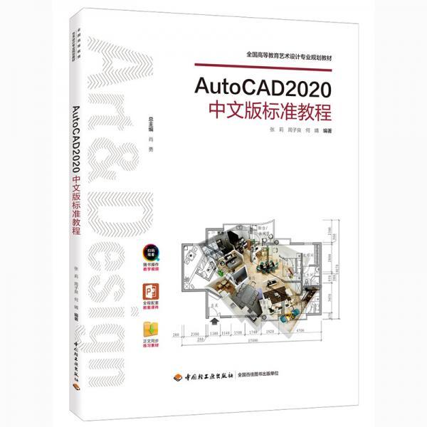 AutoCAD2020中文版标准教程/全国高等教育艺术设计专业规划教材