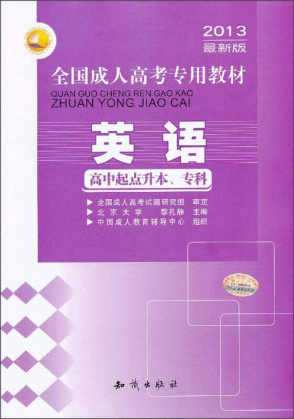 三人行·2013最新版全国成人高考专用教材:英语(高中起点升本、专科)