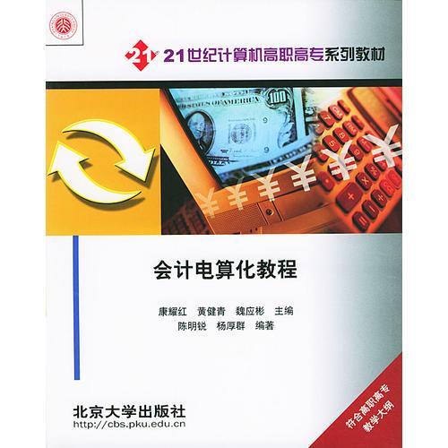 会计电算化教程——21世纪计算机高职高专系列教材