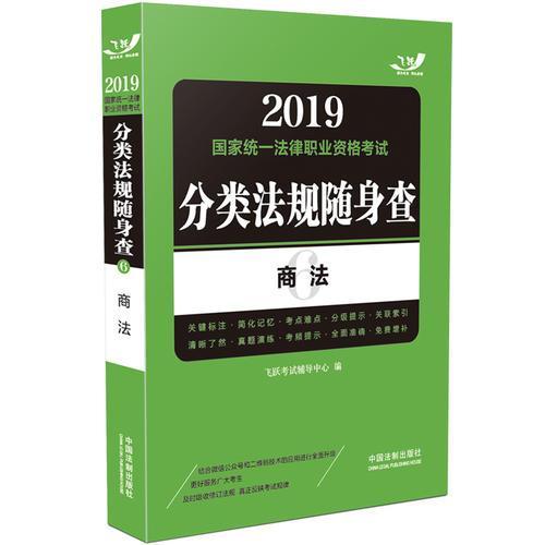 司法考试2019 2019国家法律职业资格考试分类法规随身查:商法(飞跃版随身查)