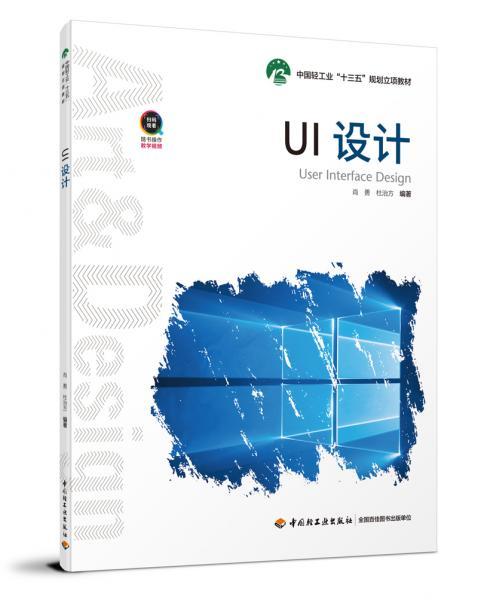 """UI设计(中国轻工业""""十三五""""规划立项教材)"""