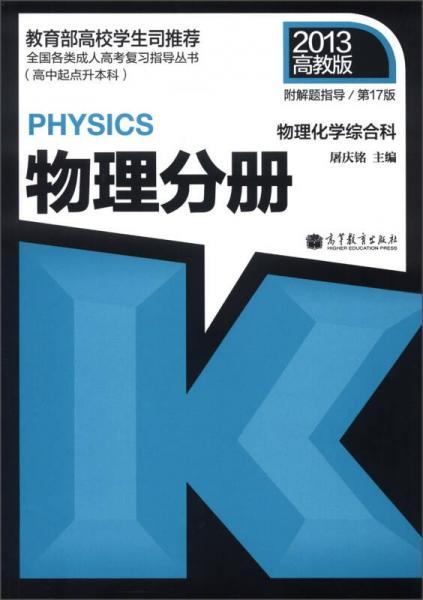 全国各类成人高考复习指导丛书(高中起点升本科)·物理化学综合科:物理分册(第17版)(2013高教版)