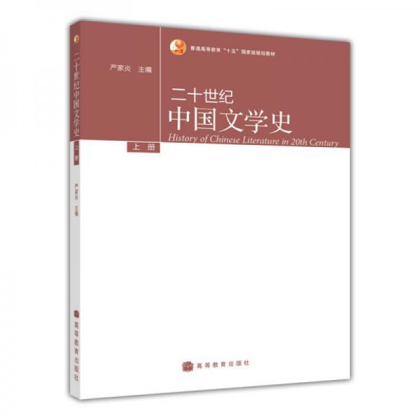 二十世纪中国文学史(上册)