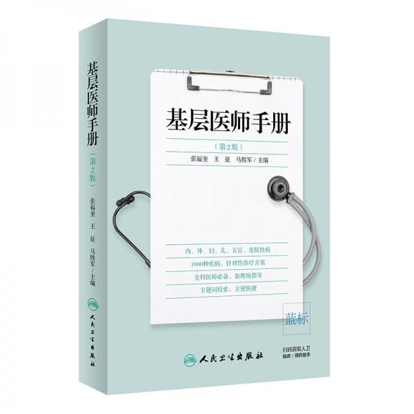 基层医师手册(第2版)