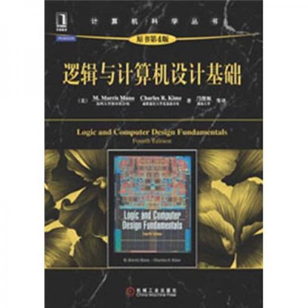 计算机科学丛书:逻辑与计算机设计基础(原书第4版)
