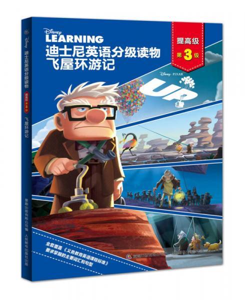迪士尼英语分级读物提高级 第3级 飞屋环游记