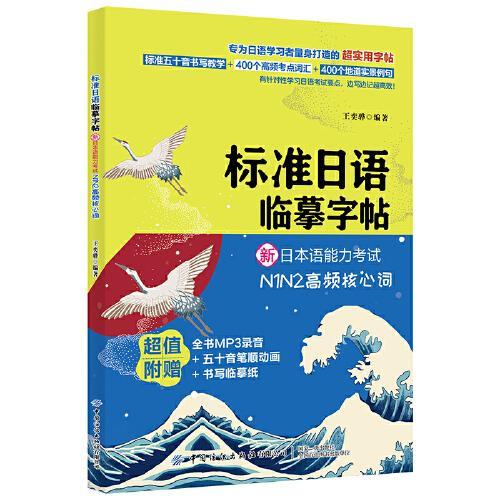 标准日语临摹字帖:新日本语能力考试N1N2高频核心词
