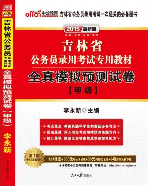 中公版·2015吉林省公务员录用考试专用教材:全真模拟预测试卷甲级(新版 2015吉林省考)