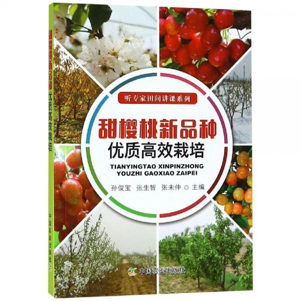 甜樱桃新品种优质高效栽培