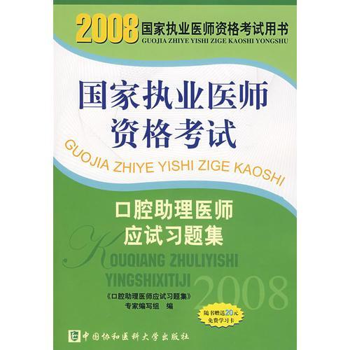2008国家执业医师资格考试:口腔助理医师应试习题集