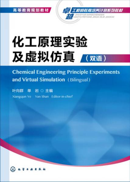 化工原理实验及虚拟仿真(双语)(叶向群)