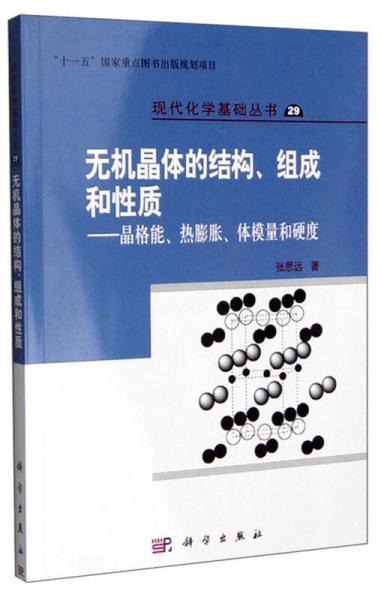 无机晶体的结构、组成和性质:晶格能、热膨胀、体模量和硬度