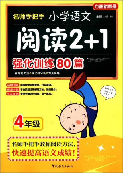 方洲新概念·名师手把手:小学语文阅读2+1强化训练80篇(4年级)