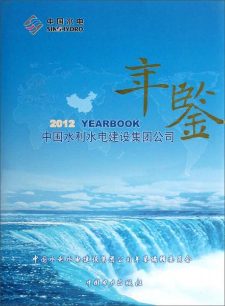 中国水利水电建设集团公司年鉴(2012)
