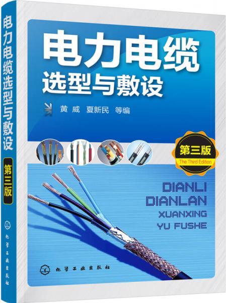 电力电缆选型与敷设(第三版)