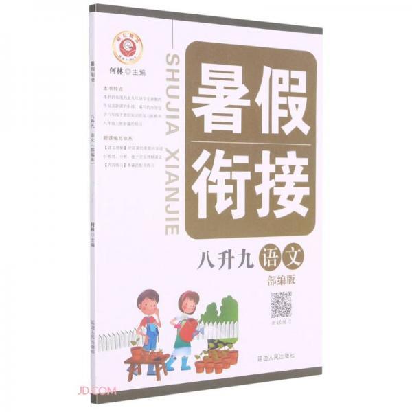 语文(8升9部编版)/暑假衔接
