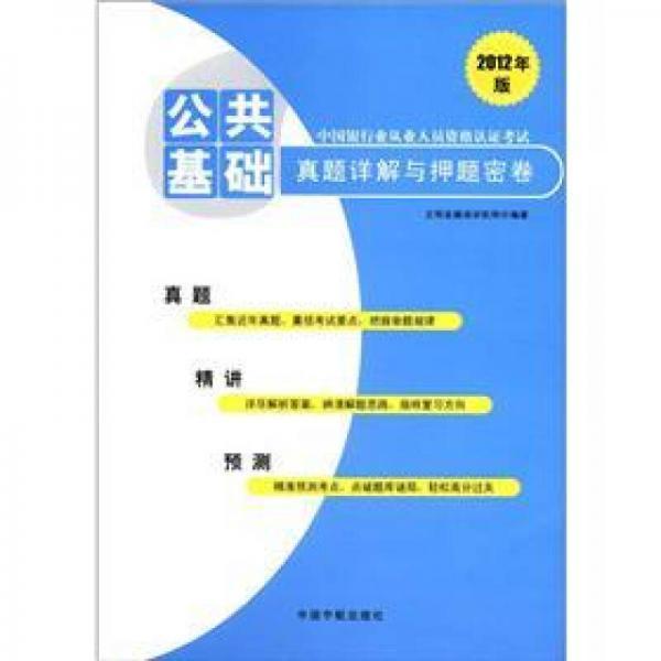 中国银行业从业人员资格认证考试:公共基础真题详解与押题密卷(2012年版)