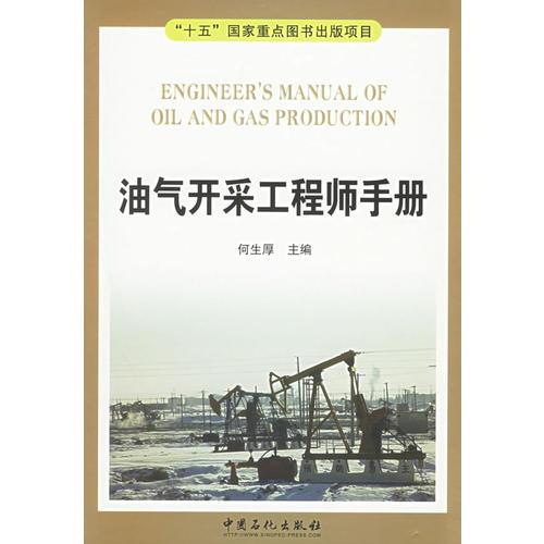 油气开采工程师手册