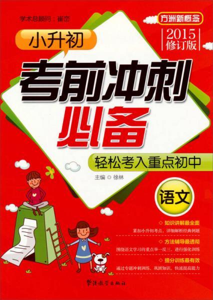 小升初考前冲刺必备:语文(2015修订版)