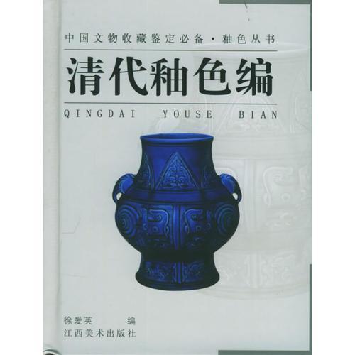釉色丛书·清代釉色编——中国文物收藏鉴定必备