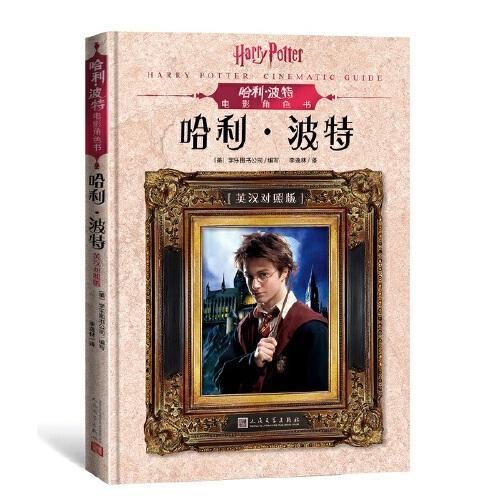 哈利·波特电影角色书.哈利·波特(英汉对照版)