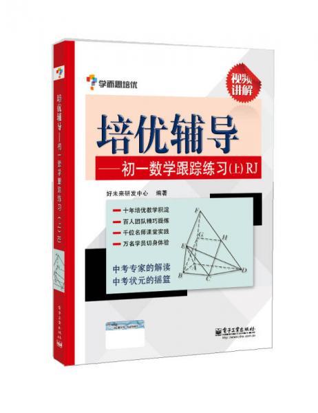 学而思培优辅导:初一数学跟踪练习 (初一数学上册)RJ人教版