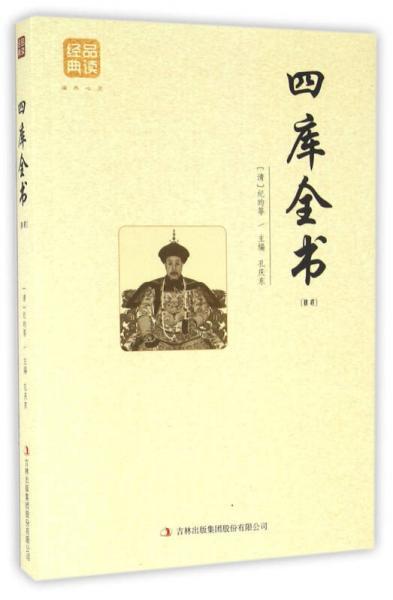 四库全书(精选)