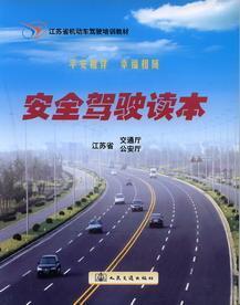 安全驾驶读本