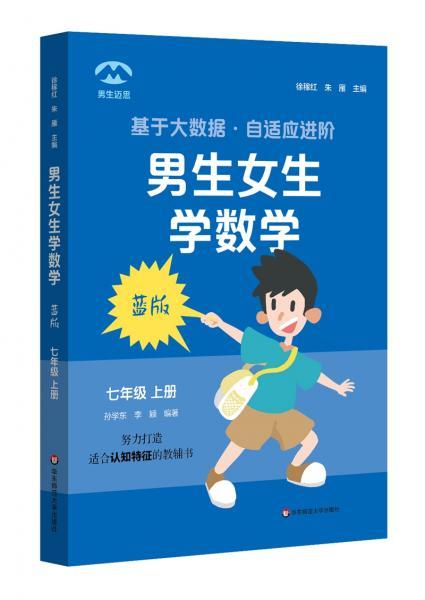 男生女生学数学(蓝版)·七年级上册