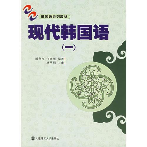 现代韩国语
