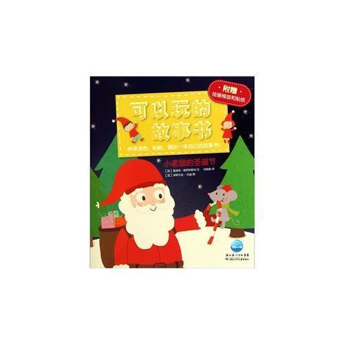 可以玩的故事书:小老鼠的圣诞节
