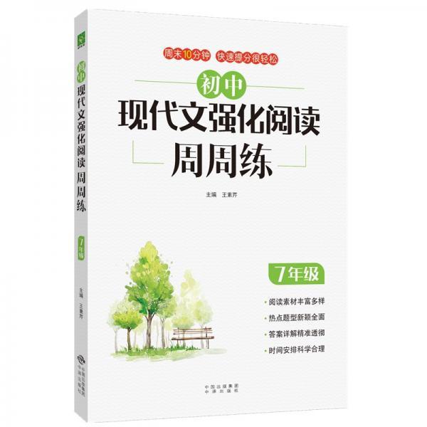 初中现代文强化阅读周周练(七年级)