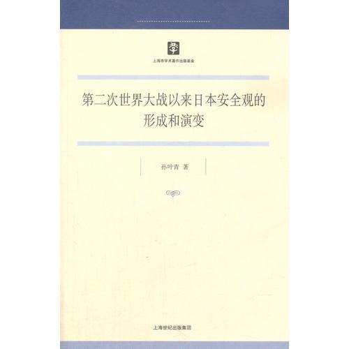 第二次世界大战以来日本                       安全观的形成和演变