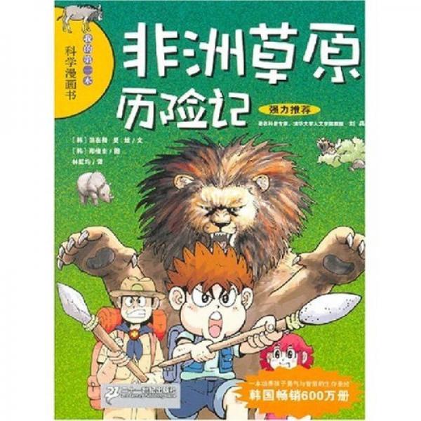 非洲草原历险记/我的第一本科学漫画书