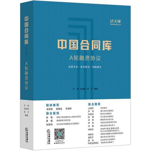 中国合同库:A轮投资协议