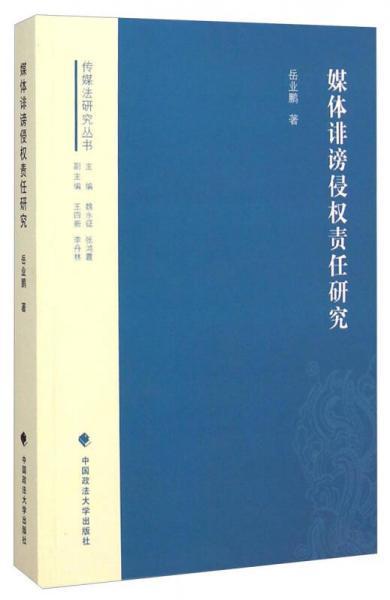 传媒法研究丛书:媒体诽谤侵权责任研究
