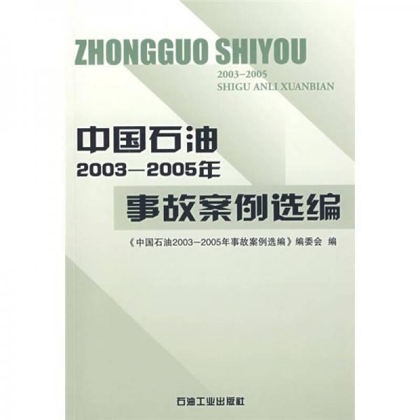 中国石油2003-2005年事故案例选编