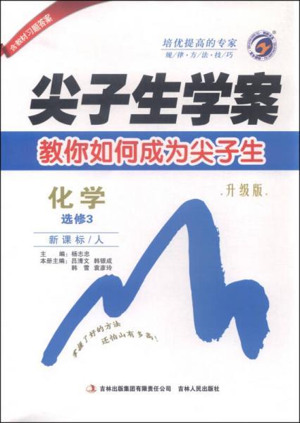 尖子生学案:化学(选修3 新课标 人 升级版)