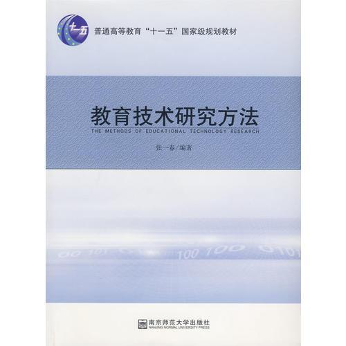 """教育技术研究方法(普通高等教育""""十一五""""国家级规划教材)"""