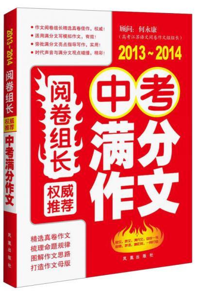 阅卷组长·权威推荐中考满分作文(2013-2014)