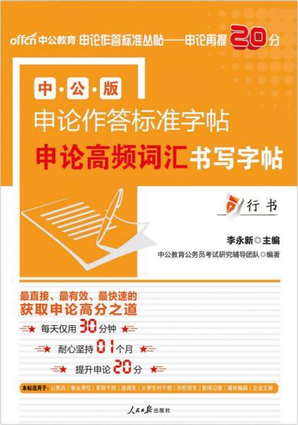 中公版·申论作答标准字帖:申论高频词汇书写字帖(行书)