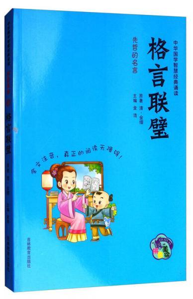 中华国学智慧经典诵读:格言联璧(拼音美绘)