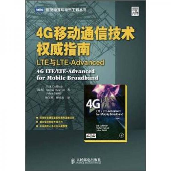 4G移动通信技术权威指南