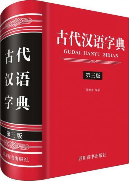 古代汉语字典 第3版