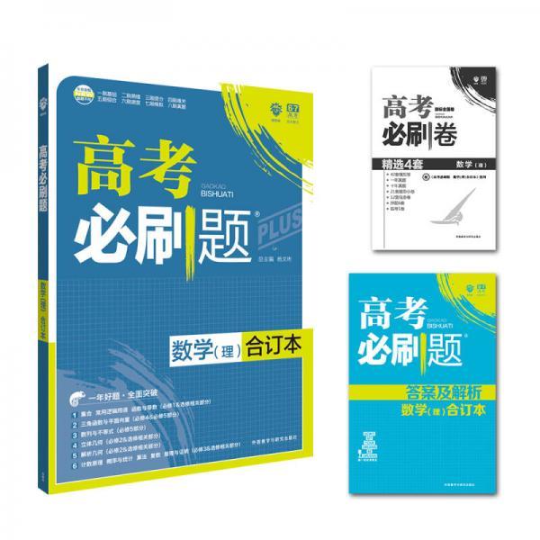 理想树 2018新版 高考必刷题合订本 理数 理科数学 高考一轮复习用书