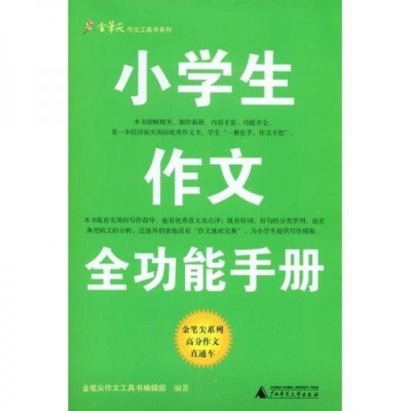 金笔尖作文工具书系列:小学生作文全功能手册