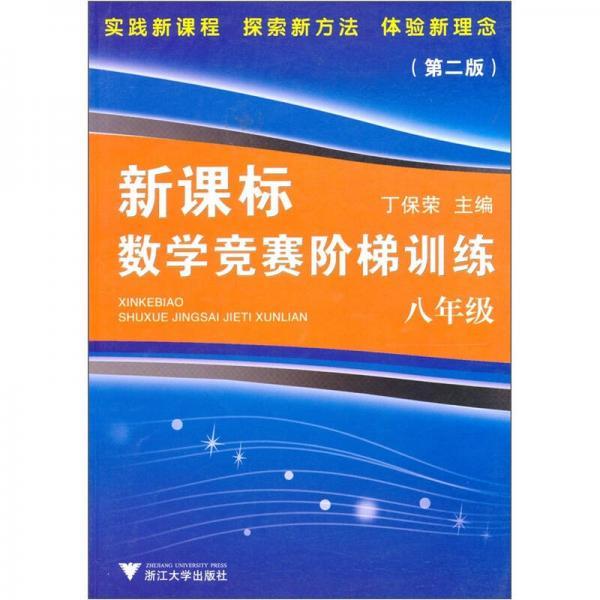 新课标数学竞赛阶梯训练(8年级)(第二版)